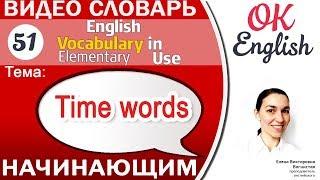 Тема 51 Time words -