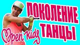 Танец из клипа ПОКОЛЕНИЕ ТАНЦЫ - Open Kids ft. NEBO5 #DANCEFIT