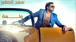Sa'd El Soghayar - Wela'a | سعد الصغير - ولعة
