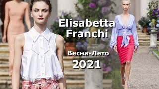 Elisabetta Franchi 2021 Мода весна лето в Милане Стильная одежда сумки и аксессуары