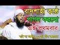 bangla waz 217 Maulana Tafazzol Hossain Raipuri Amon Modur Konto Koijuner Ase