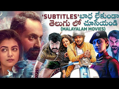 Download 20 Telugu Dubbed Malayalam Movies Available Online | Forensic, Trance | Telugu Movies | Thyview
