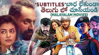 20 Telugu Dubbed Malayalam Movies Available Online | Forensic, Trance | Telugu Movies | Thyview