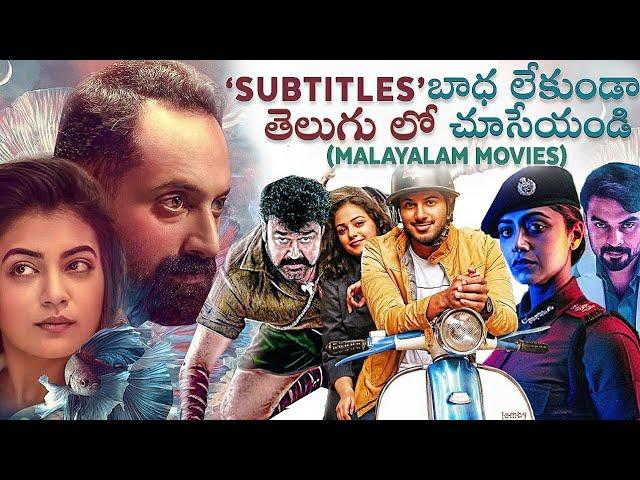 20 Telugu Dubbed Malayalam Movies Available Online Forensic Trance Telugu Movies Thyview Youtube