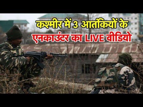 कश्मीर में 3 आतंकियों के एनकाउंटर का LIVE वीडियो | Bharat Tak