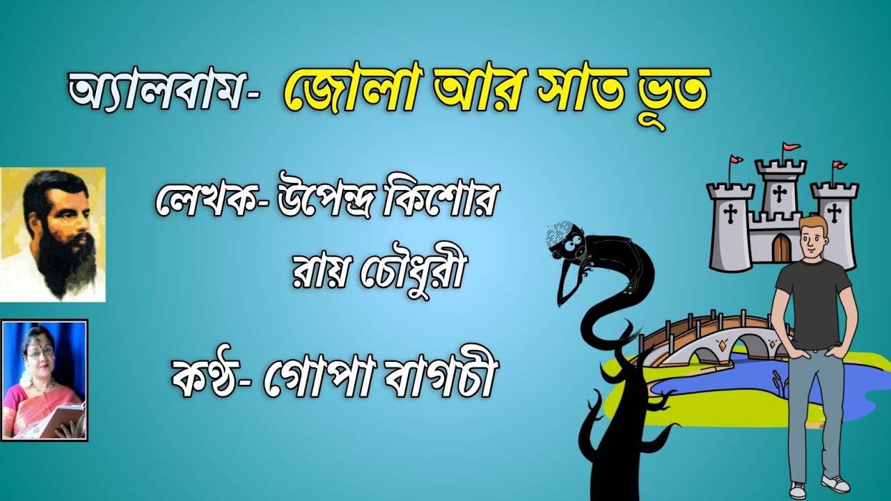 Jola ar 7 Bhoot  জোলা আর সাত ভূত   THAKURMAR JHULI   FAIRY TALES  Animated  Stories By Gopa Bagchi