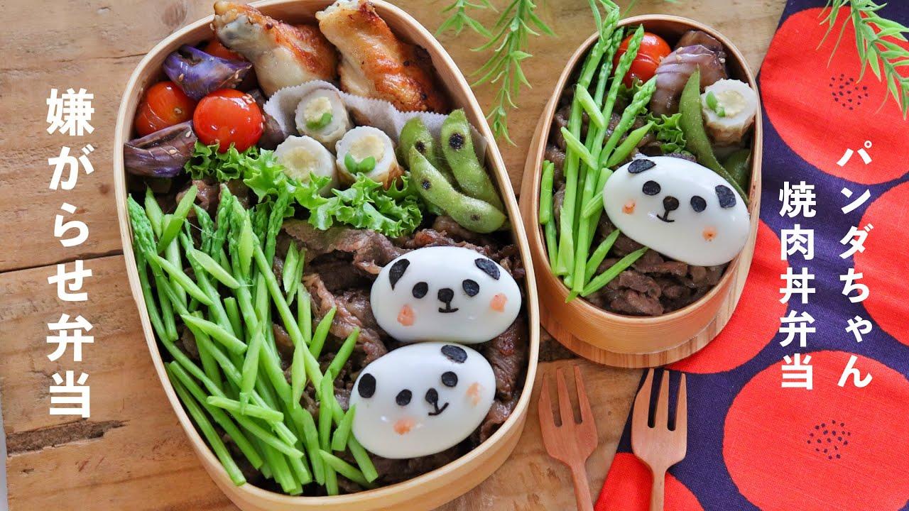 【焼肉丼弁当】可愛いお弁当を旦那に持たせる嫌がらせ弁当「パンダちゃん編」
