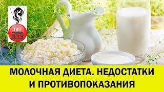 Молочная диета. Недостатки и противопоказания.