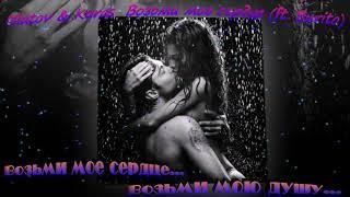 Filatov & Karas – Возьми мое сердце (ft. Burito)