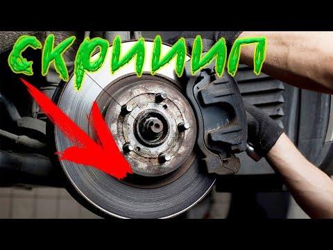 видео: Тормозные колодки БОЛЬШЕ не будут скрипеть после этого видео.