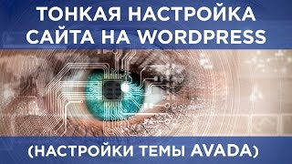 Тонкая настройка сайта на wordpress (Настройки темы AVADA)