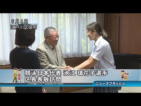 競泳日本代表 池江 璃花子選手 区長表敬訪問