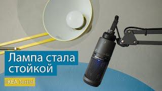 Стойка для микрофона из лампы IKEA за 2 минуты | AT2020USB + IKEA Tertial