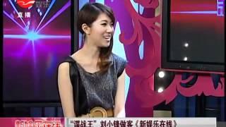 """【专访】""""谍战王""""刘小锋做客《新娱乐在线》"""