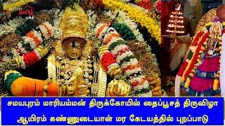 சமயபுரம் மாரியம்மன் – தைப்பூசத் திருவிழா | Samayapuram | Thai Poosam | Britain Tamil Bhakthi