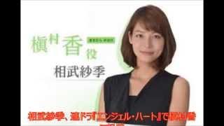 相武紗季、連ドラ『エンジェル・ハート』で槇村香に起用。他、メインキ...