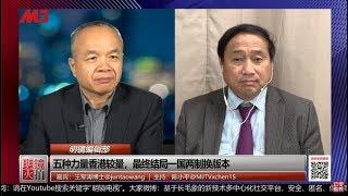 Gambar cover 明镜编辑部   王军涛 陈小平:五种力量香港较量,最终结局一国两制换版本(20190806 第447期)