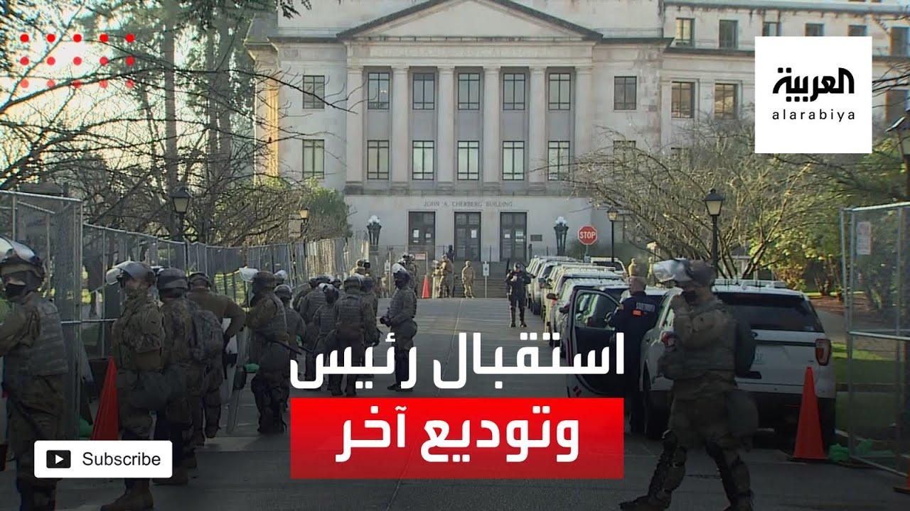 بايدن في طريقه للبيت الأبيض وترمب يغادر واشنطن #العربية  - نشر قبل 2 ساعة