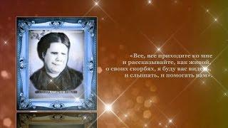 Молитва Святой Матроне(Небольшая молитва Матроне Московской., 2015-05-01T22:25:06.000Z)