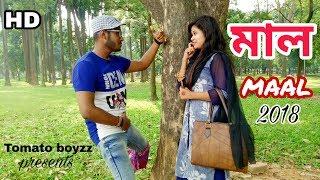 মাল। Bangla Funny Video MAAL। Bangla New Funny Video.Tomato booyzz