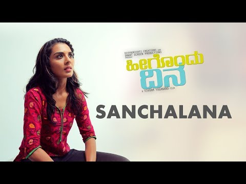 Heegondhu Dina -Sanchalana   Abhilash Gupta   Sindhu Lokanath   Vikram Yoganand