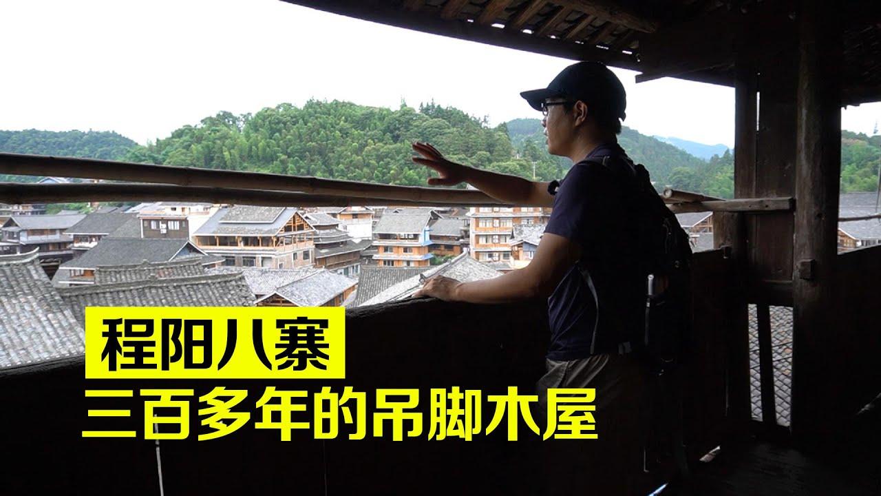 【一游记】广西侗寨三百多年的吊脚木屋,跟汉族人的房子太不一样了