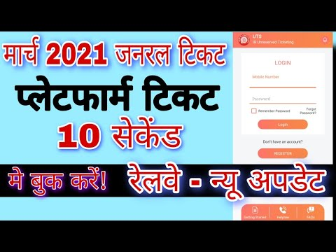 How to Book a General Train Ticket Online | General Ticket Book Kaise Kare  |Technical Shailendra