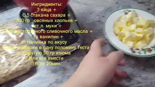 Овсяное печенье с яблоками, изюмом для детей и для взрослых (Как приготовить)