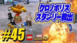 ♯45:スタンリー救出・クロノポリス:完全攻略:レゴ マーベル スーパー ヒーローズ 2:Chronopolis All Stan Lee Rescue:LEGO Marvel 2