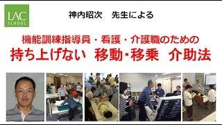 機能訓練指導員・看護・介護職のための「持ち上げない移動・移乗介助法」基本セミナーのご案内(更新版)
