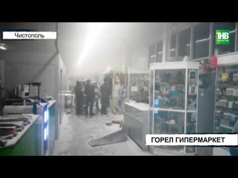 Поздней ночью загорелся один из гипермаркетов Чистополя | ТНВ