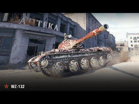 WZ-132   Встречный бой в Затерянном городе