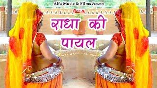 राधा की पायल | Radha Ji Ki Payal | Rajasthani Krishna Bhajan | Alfa Music & Films