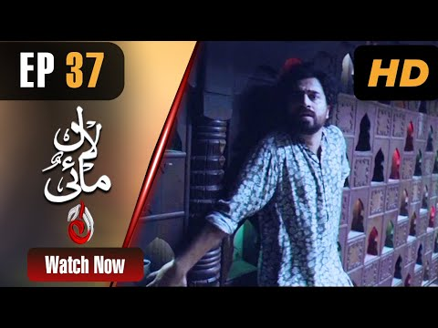 ‪Pakistani Drama | Lal Mai - Episode 37 | Aaj Entertainment Dramas | Eisha, Sana, Taqi, Hira