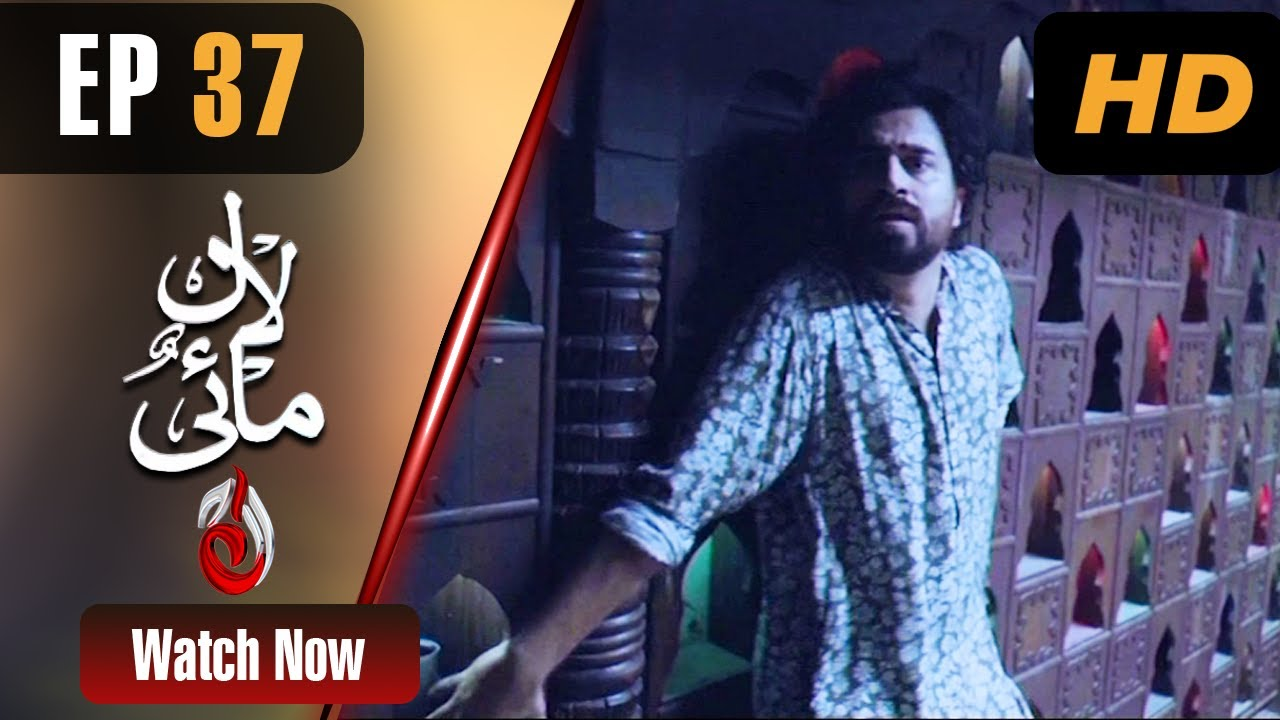Download Pakistani Drama | Lal Mai - Episode 37 | Aaj Entertainment Dramas