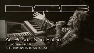 Любовь Успенская, Therr Maitz 一 As rosas nao falam (Cartola) / LAB с Антоном Беляевым