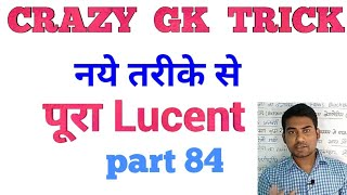 tough gk series for upsc | tough gk series for rrb ntpc | crazy gk series for general competition