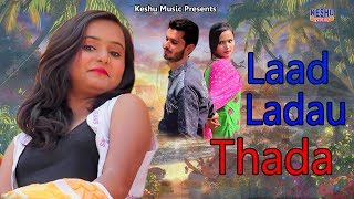 Laad Ladau Thada    Latest Haryanvi DJ Song 2017    Ruchika Jangir & S.V Morkh    Keshu Music