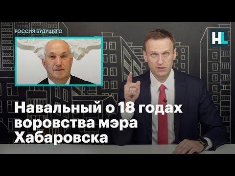 Навальный о 18