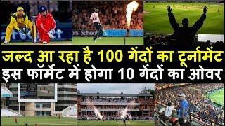 100 गेंदों के टूर्नामेंट में देखिए ऐसे होंगे खतरनाक नियम | Headlines Sports