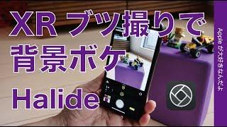 XRの価値が急上昇!iPhone XRのブツ撮り猫撮りで背景ボケができるアプリ・Halide