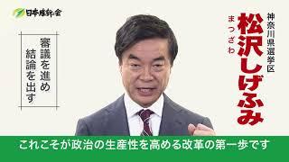 【参院選2019】<神奈川県選挙区>公認候補者_松沢しげふみ紹介動画