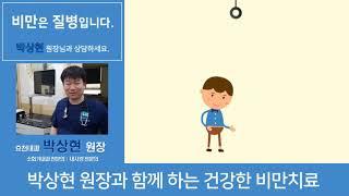 효천내과의원 비만클리닉 다이어트 광주광역시