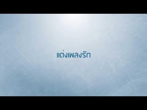 แต่งเพลงรัก (Lyric Video) - @earn_nest