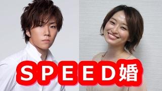 女性ユニット「SPEED」の島袋寛子(32)が、 早乙女太一(25)...