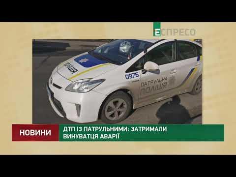 ДТП із патрульними: затримали винуватця аварії