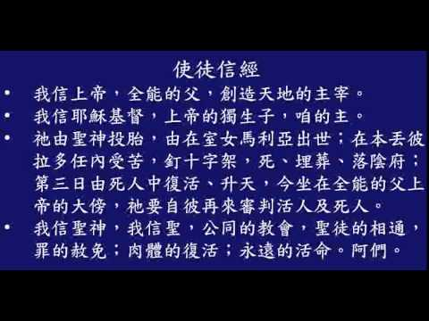 使徒信經 - YouTube