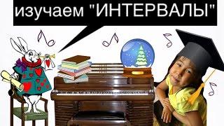 """Урок по фортепиано с Адиной. Изучаем """"Интервалы"""".(Сольфеджио.МУЗЫКАЛЬНОЕ РАЗВИТИЕ)"""