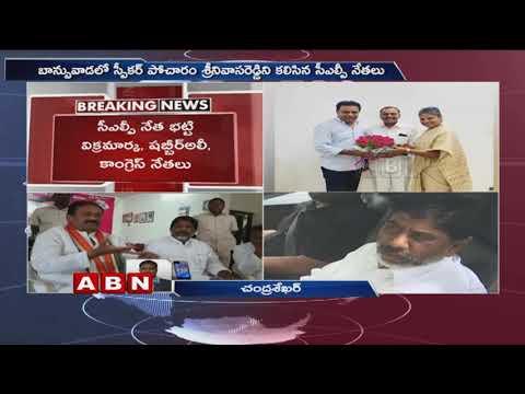 CLP Leader Batti Vikramarka Meet Telangana Speaker Pocharam Srinivas Reddy | ABN Telugu