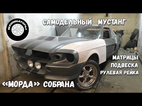Самодельный Мустанг / Морда собрана. Матрицы. Подвеска